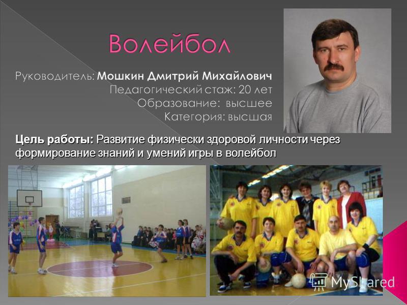 Цель работы: Развитие физически здоровой личности через формирование знаний и умений игры в волейбол