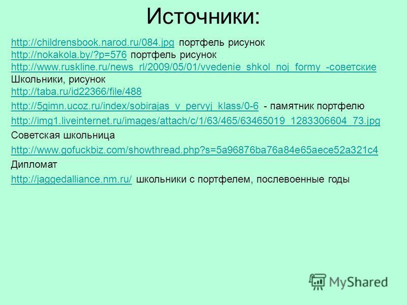 Источники: http://childrensbook.narod.ru/084.jpghttp://childrensbook.narod.ru/084. jpg портфель рисунок http://nokakola.by/?p=576http://nokakola.by/?p=576 портфель рисунок http://www.ruskline.ru/news_rl/2009/05/01/vvedenie_shkol_noj_formy_-советские