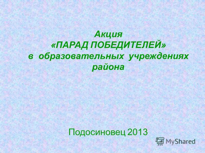 Акция «ПАРАД ПОБЕДИТЕЛЕЙ» в образовательных учреждениях района Подосиновец 2013