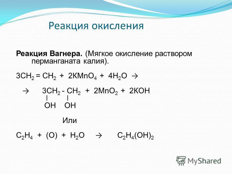 Реакция окисления Реакция Вагнера. (Мягкое окисление раствором перманганата калия). 3СН 2 = СН 2 + 2КМnО 4 + 4Н 2 О 3СН 2 - СН 2 + 2МnО 2 + 2КОН l ОН ОН Или С 2 Н 4 + (О) + Н 2 О С 2 Н 4 (ОН) 2