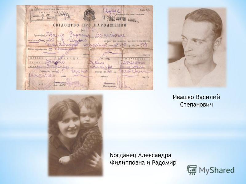 Ивашко Василий Степанович Богданец Александра Филипповна и Радомир