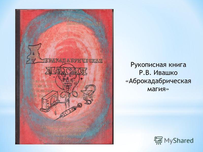 Рукописная книга Р.В. Ивашко «Аброкадабрическая магия»