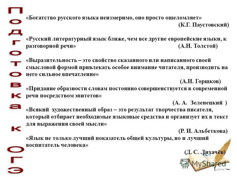 «Богатство русского языка неизмеримо, оно просто ошеломляет» (К.Г. Паустовский) «Русский литературный язык ближе, чем все другие европейские языки, к разговорной речи» (А.Н. Толстой) «Выразительность – это свойство сказанного или написанного своей см