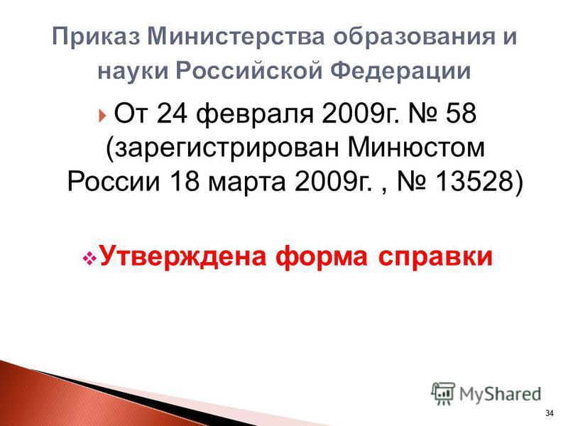 34 От 24 февраля 2009 г. 58 (зарегистрирован Минюстом России 18 марта 2009 г., 13528) Утверждена форма справки