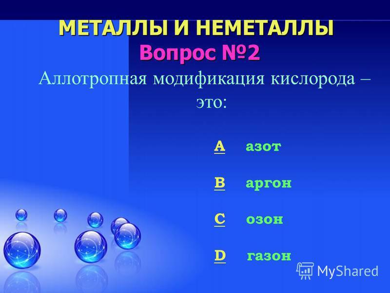 Название какого элемента означает «разрушитель» : AA хлор; BB фосфор; CC фтор; DD кремний. МЕТАЛЛЫ И НЕМЕТАЛЛЫ Вопрос 1