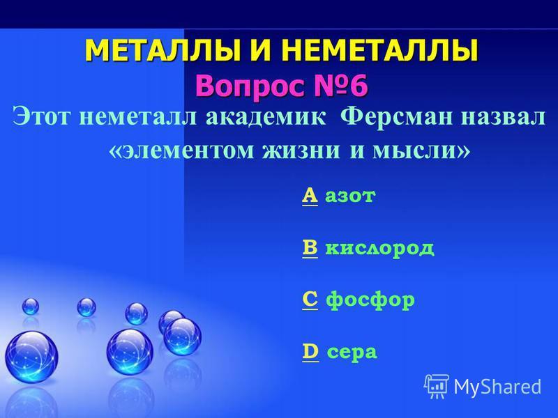 Стоимость 1 кг этого металла в 1854 г. составляла 1200 рублей, т. е. в 270 раз дороже серебра, а в 1899 г. – 1 рубль: AA олово; BB цинк; CC алюминий; DD кобальт. МЕТАЛЛЫ И НЕМЕТАЛЛЫ Вопрос 5