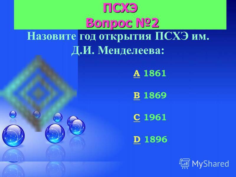Назовите химический элемент, который имеет электронную формулу: 1s 2 2s 2 2 p 2 AA кислород BB углерод CC хлор DD фтор ПСХЭ Вопрос 1