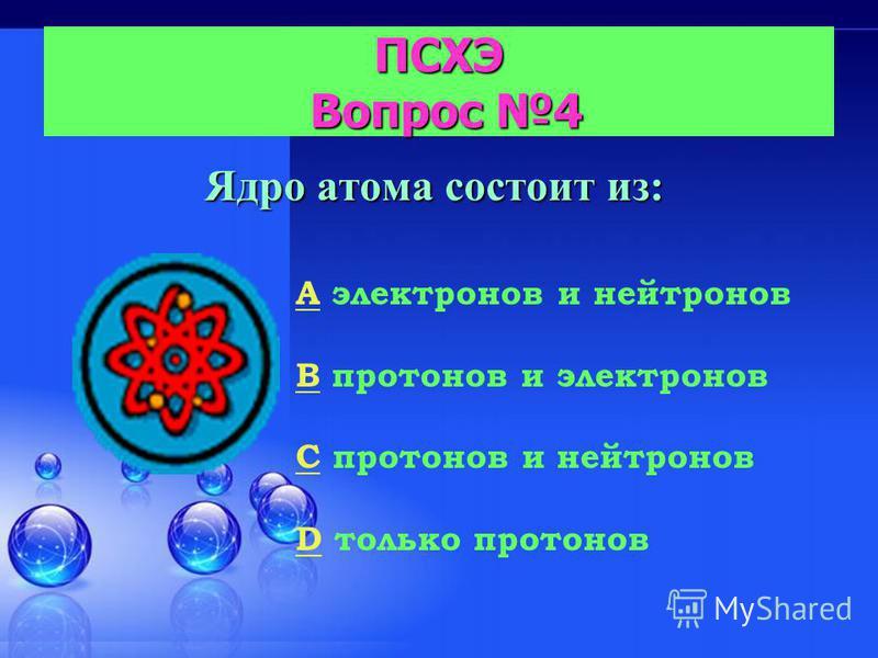 AA в 1831 г. в Петербурге BB в 1833 г. в Москве CC в 1832 г. в Тюмени DD в 1834 г. в Тобольске ПСХЭ Вопрос 3 ПСХЭ Вопрос 3 Когда и где родился Д.И. Менделеев