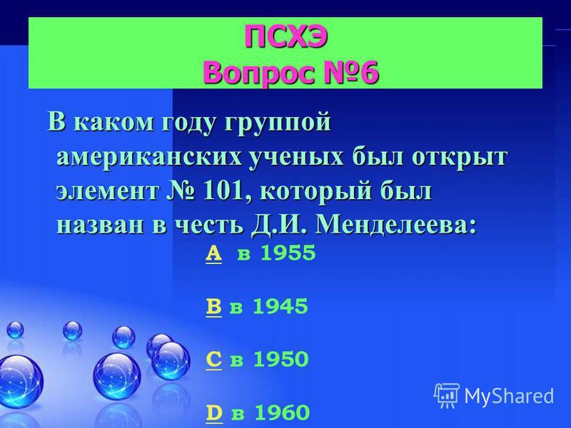 ПСХЭ Вопрос 5 VIII A группа - это подгруппа: AA Инертных газов BB Щелочных металлов CC Галогенов DD Подгруппа углерода