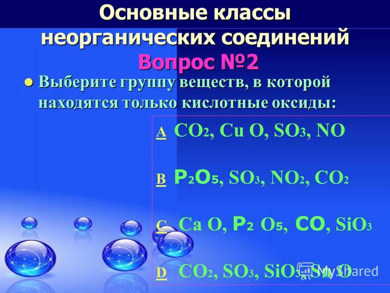 Основные классы неорганических соединений Вопрос 1 Соединение серы Na 2 S имеет следующее название: Соединение серы Na 2 S имеет следующее название: AA сульфат натрия BB тиосульфат натрия CC сульфит натрия DD сульфид натрия