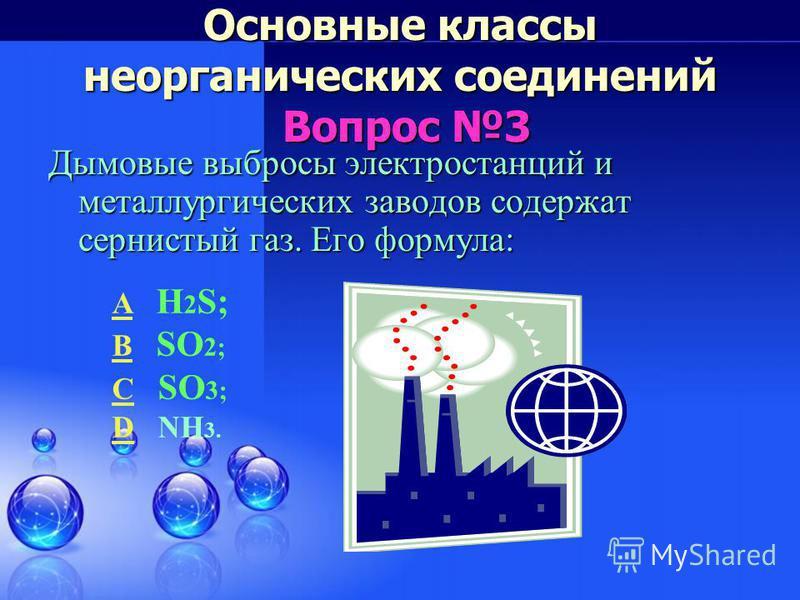 Основные классы неорганических соединений Вопрос 2 Выберите группу веществ, в которой находятся только кислотные оксиды: Выберите группу веществ, в которой находятся только кислотные оксиды: AA CO 2, Cu O, SO 3, NO BB Р 2 O 5, SO 3, NO 2, CO 2 CC Ca