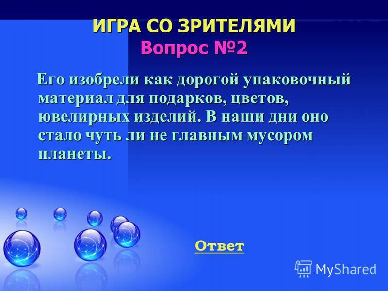 ИГРА СО ЗРИТЕЛЯМИ Вопрос 1 В XVII – XVIII в.в. В России это вещество называли «соленый спирт», «морская кислота». В 1790 г. Русский академик Лаксман ввел для него название, которым мы пользуемся по сей день. Какое это вещество? AA NaCl; BB HCl; CC HN