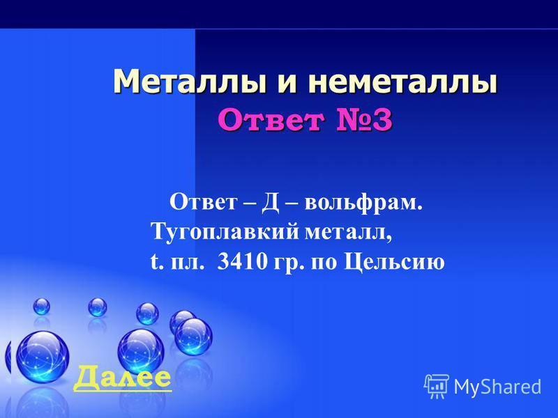 Далее Ответ С - озон. О 3 – аллотропное видоизменение кислорода Металлы и неметаллы Ответ 2
