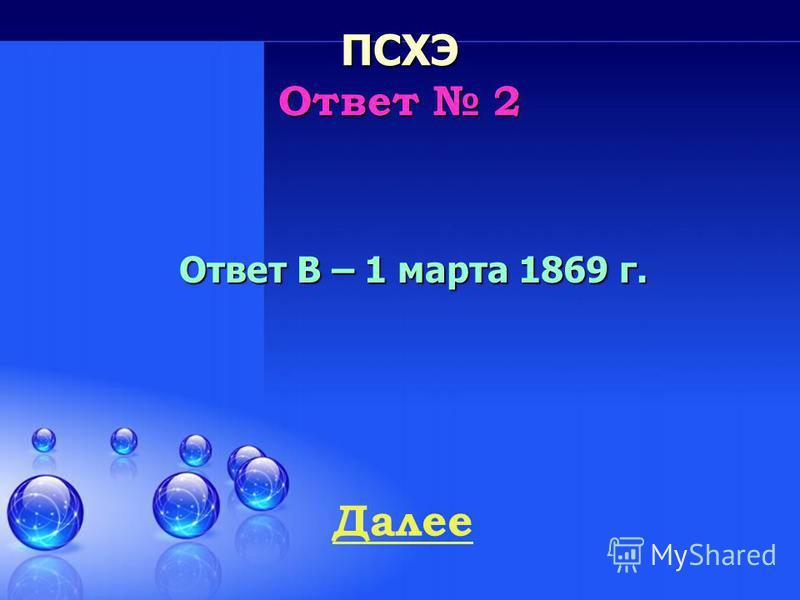 Далее ПСХЭ Ответ 1 Ответ В - углерод