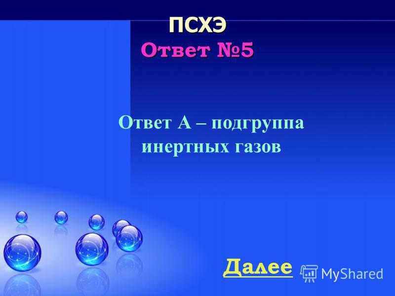 Далее ПСХЭ Ответ 4 Ответ С –протонов и нейтронов