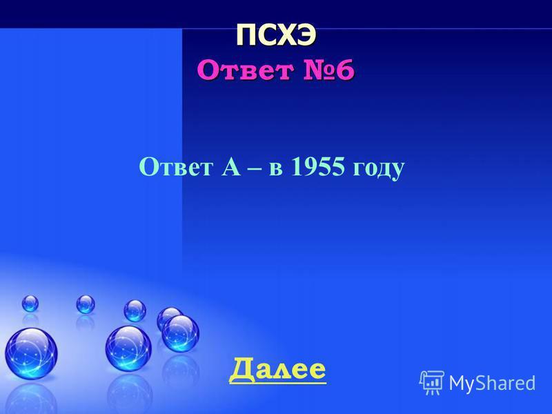Далее ПСХЭ Ответ 5 Ответ А – подгруппа инертных газов