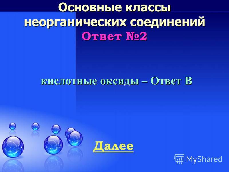 Далее Основные классы неорганических соединений Ответ 1 Ответ D – сульфид натрия