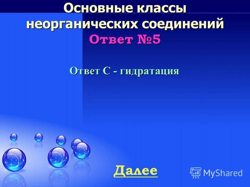 Основные классы неорганических соединений Ответ 4 Ответ С : SO 3 + H 2 O = H 2 SO 4 Далее