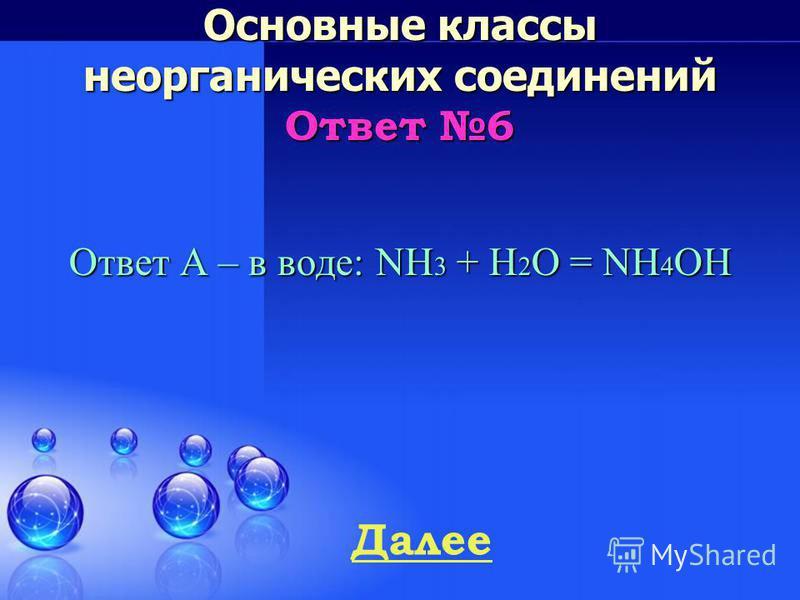 Основные классы неорганических соединений Ответ 5 Далее Ответ С - гидратация