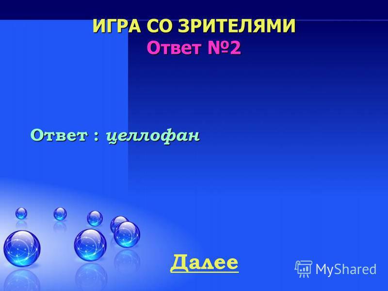ИГРА СО ЗРИТЕЛЯМИ Ответ 1 Далее Ответ В - HCl – соляная кислота