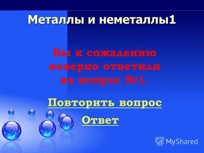 ИГРА СО ЗРИТЕЛЯМИ Ответ 3 Ответ: вода Далее