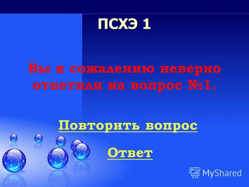 Ответ Вы к сожалению неверно ответили на вопрос 6. Металлы и неметаллы 6 Повторить вопрос