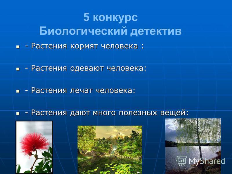 - Растения кормят человека : - Растения кормят человека : - Растения одевают человека: - Растения одевают человека: - Растения лечат человека: - Растения лечат человека: - Растения дают много полезных вещей: - Растения дают много полезных вещей: 5 ко
