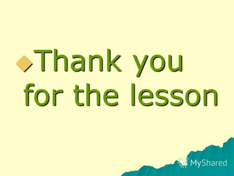 Thank you for the lesson Thank you for the lesson
