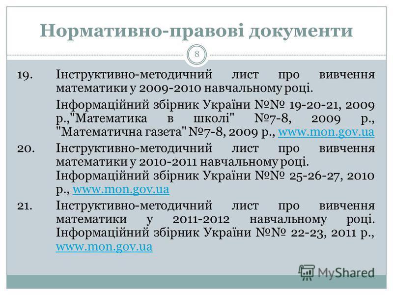 Нормативно-правові документи 8 19.Інструктивно-методичний лист про вивчення математики у 2009-2010 навчальному році. Інформаційний збірник України 19-20-21, 2009 р.,
