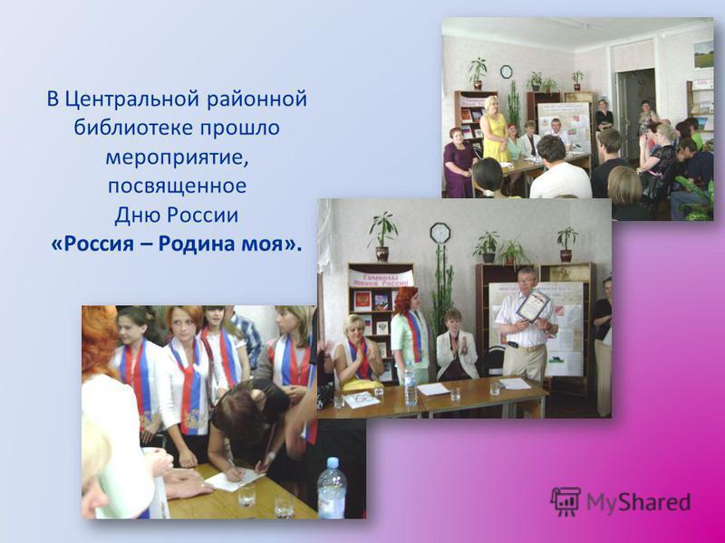 В Центральной районной библиотеке прошло мероприятие, посвященное Дню России «Россия – Родина моя».