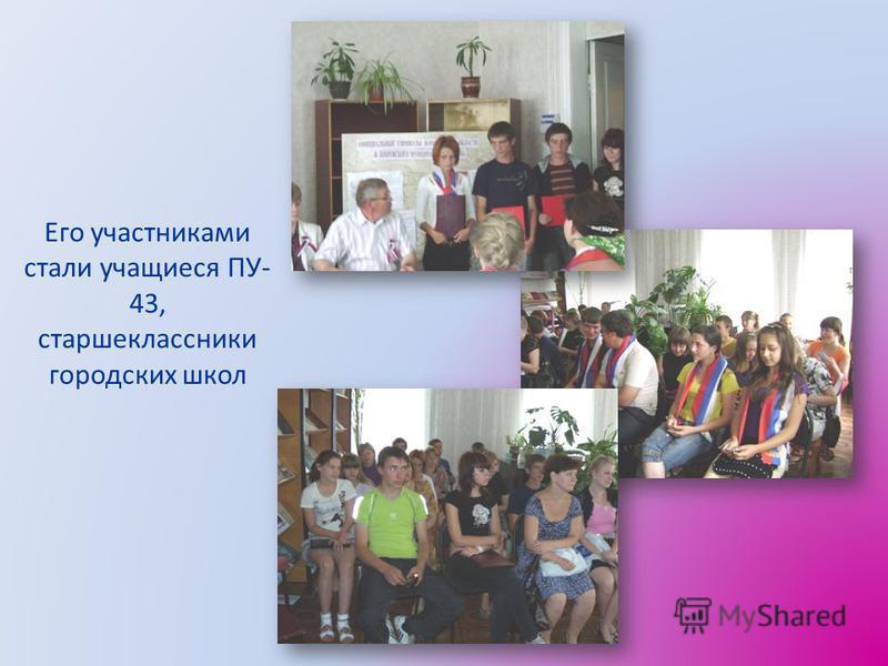 Его участниками стали учащиеся ПУ- 43, старшеклассники городских школ
