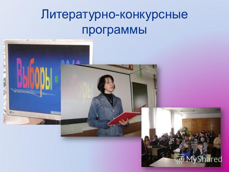 Литературно-конкурсные программы