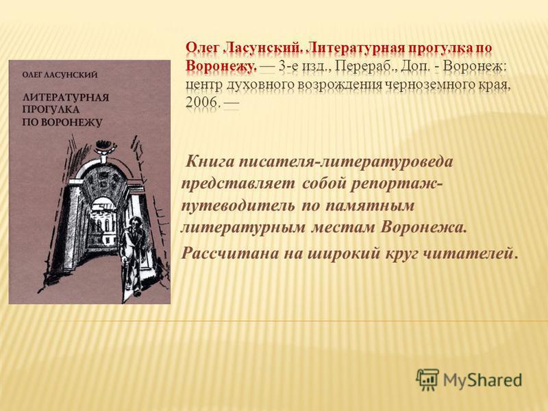 Книга писателя-литературоведа представляет собой репортаж- путеводитель по памятным литературным местам Воронежа. Рассчитана на широкий круг читателей.