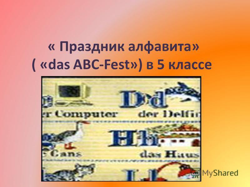« Праздник алфавита» ( «das ABC-Fest») в 5 классе