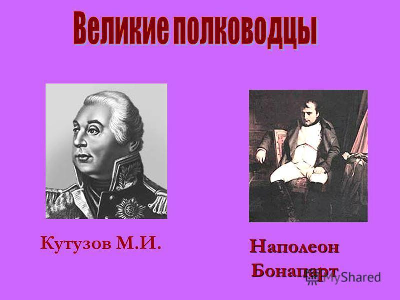 Кутузов М.И. Наполеон Бонапарт
