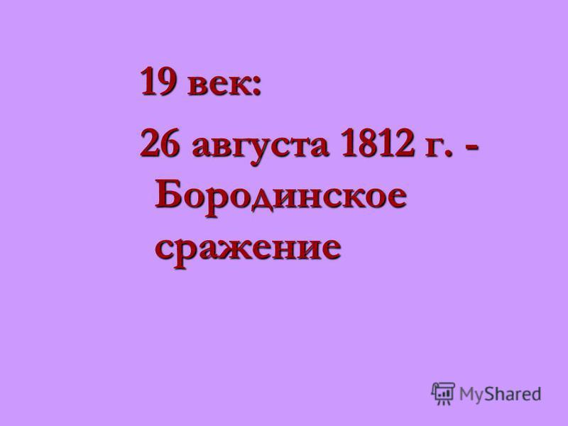 19 век: 26 августа 1812 г. - Бородинское сражение