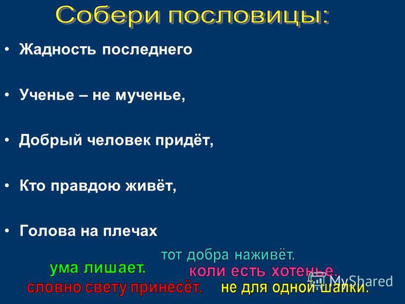 Жадность последнего Ученье – не мученье, Добрый человек придёт, Кто правдою живёт, Голова на плечах