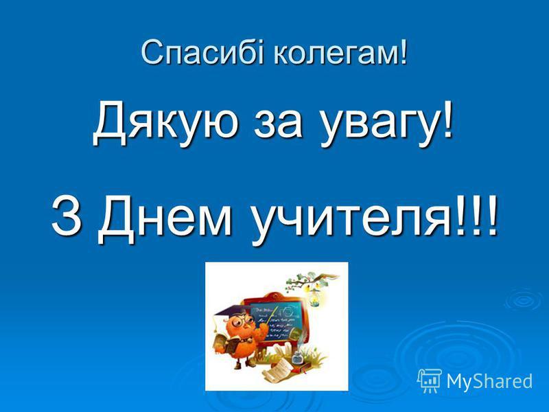 Дякую за увагу! З Днем учителя!!! Спасибі колегам!