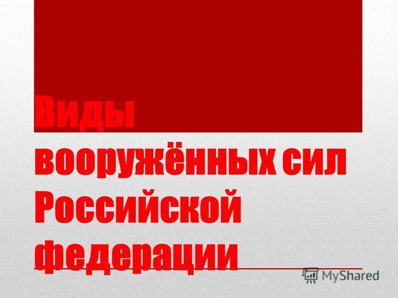 Виды вооружённых сил Российской федерации