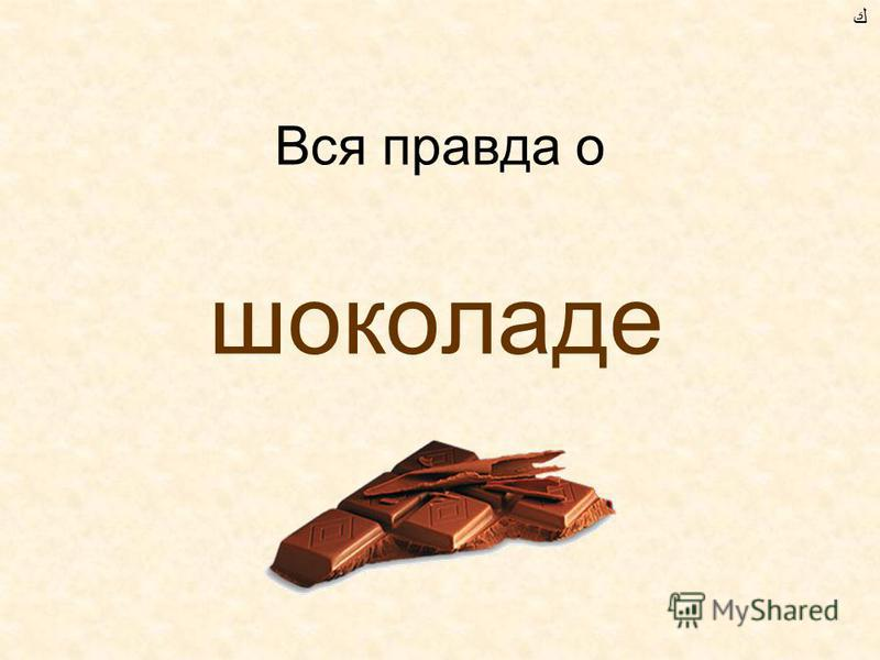 Вся правда о шоколаде