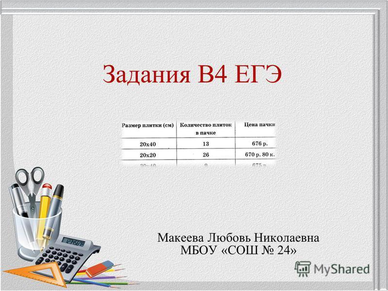 Задания В4 ЕГЭ Макеева Любовь Николаевна МБОУ «СОШ 24»