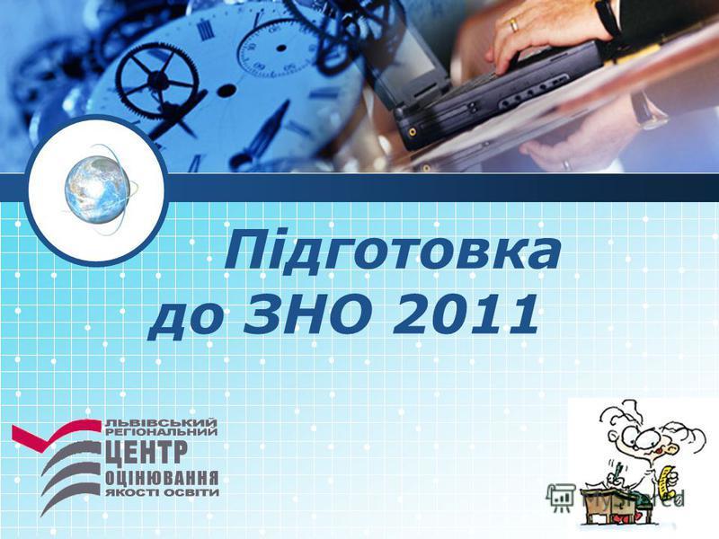 Підготовка до ЗНО 2011