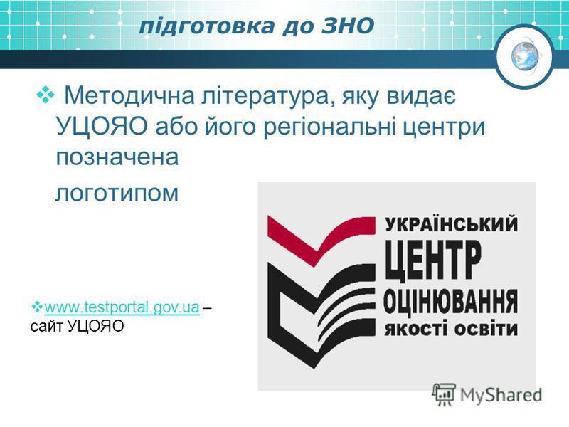 підготовка до ЗНО Методична література, яку видає УЦОЯО або його регіональні центри позначена логотипом www.testportal.gov.ua – сайт УЦОЯО www.testportal.gov.ua