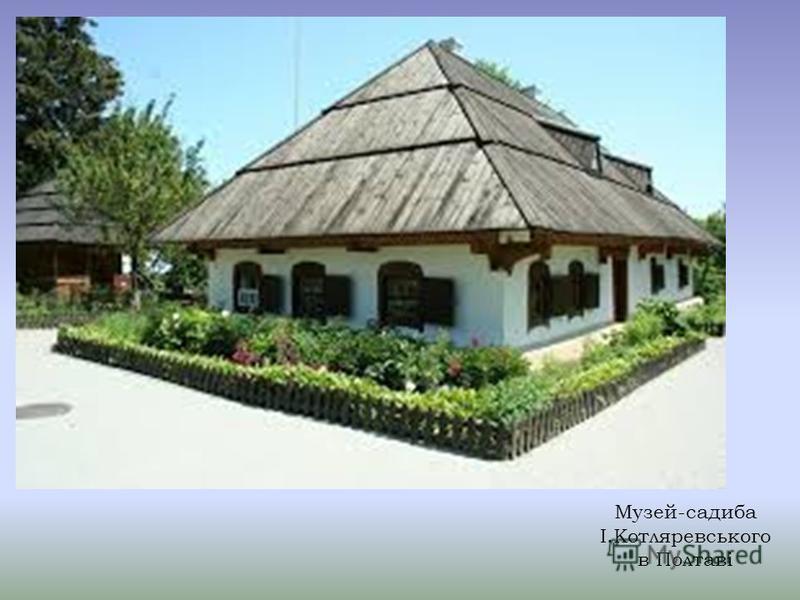 Музей-садиба І.Котляревського в Полтаві