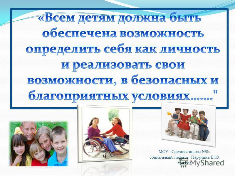 МОУ «Средняя школа 8» социальный педагог Парулина В.Ю. 2010 год