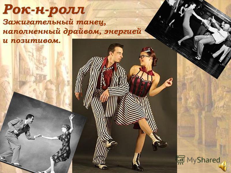 Рок-н-ролл З Рок-н-ролл Зажигательный танец, наполненный драйвом, энергией и позитивом.
