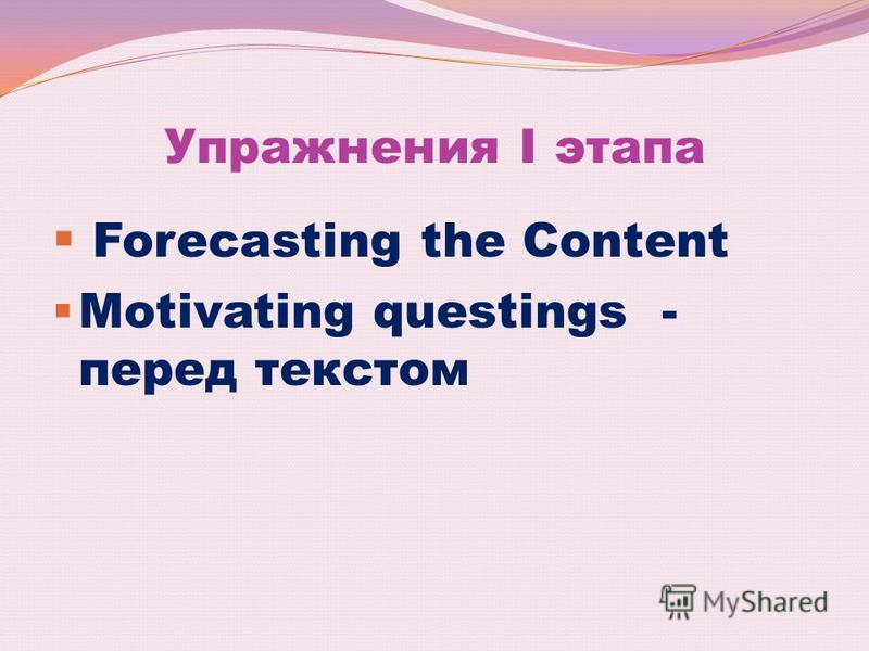 Упражнения I этапа Forecasting the Content Motivating questings - перед текстом