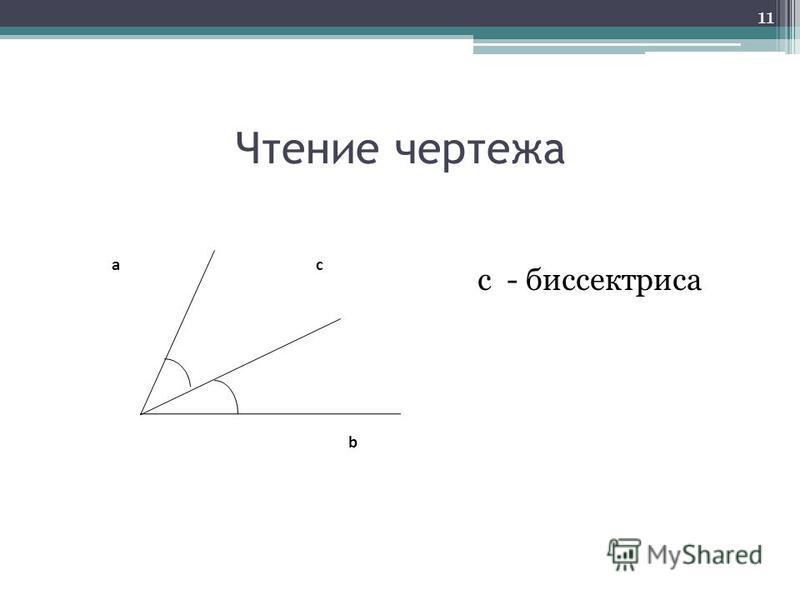 Чтение чертежа c b a с - биссектриса 11