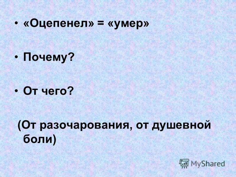 «Оцепенел» = «умер» Почему? От чего? (От разочарования, от душевной боли)