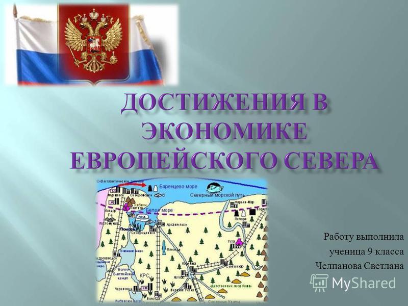 Работу выполнила ученица 9 класса Челпанова Светлана